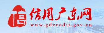信用广东网